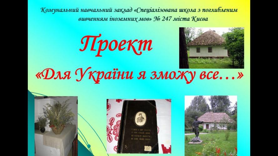 Вибір проектних тем в спеціалізованій школі № 247 м. Києва
