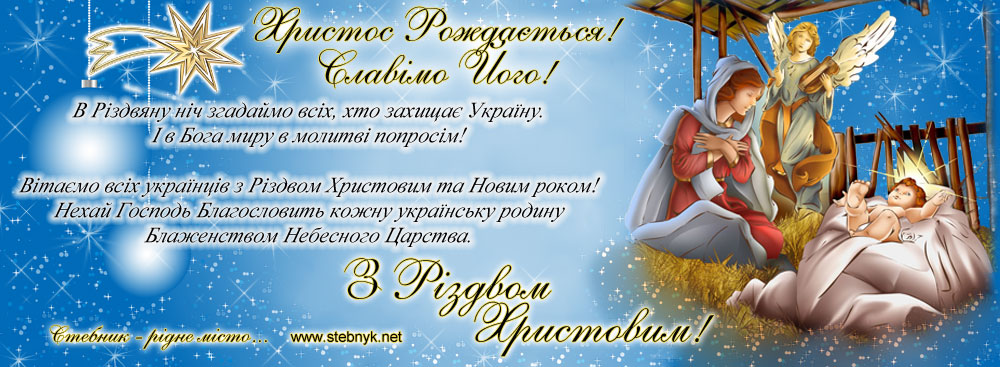 Найщиріщі вітання від учасників проекту СШ №247 з Різдвом Христовим
