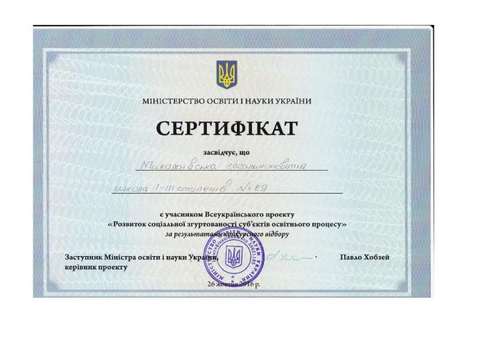 Перемога у  відбірковому етапі Всеукраїнського проекту «Розвиток соціальної згуртованості суб'єктів освітнього процесу»