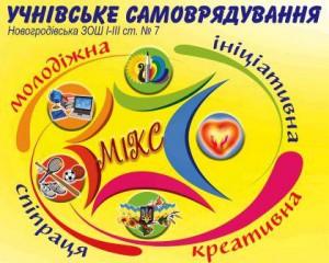 учнивське самоврядування Новогродовка