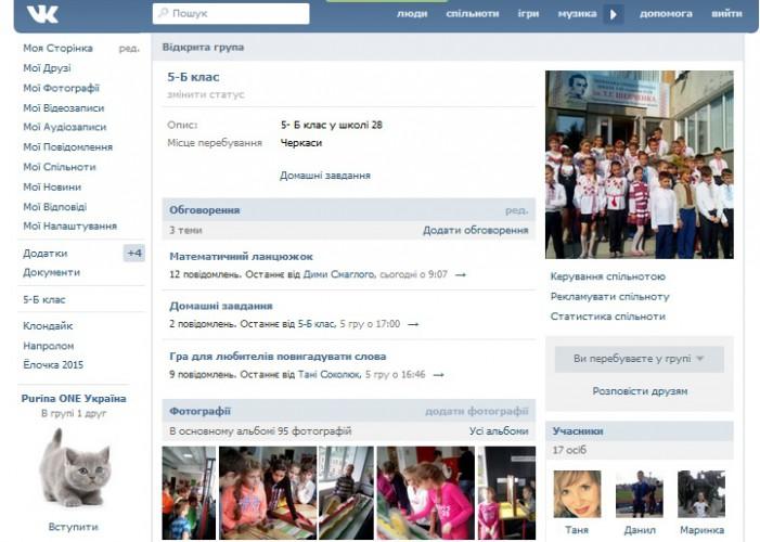 Соціальні мережі для навчання!