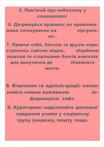 Кодекс 2.0