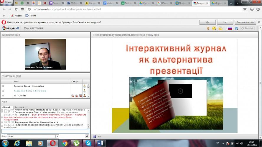 Інтерактивний журнал як альтернатива презентації