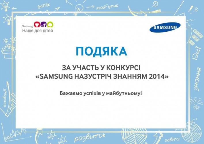 Минулого року учні гімназії прийняли участь у конкурсі «Samsung назустріч знанням» у рамках проекту Samsung Electronics конкурс учнівських есе та освітніх проектів серед учнів та викладачів середніх шкіл всіх типів. «Samsung назустріч знанням» є частиною глобальної програми «Samsung Надія для дітей» (Samsung Hope for Children).