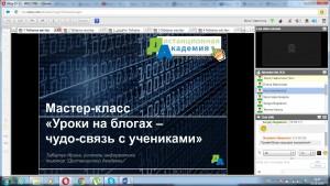 Блоги_створення_Вебінар_Гавриліна_ВВ