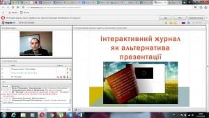Вебінар_Інтерактивний_журнал