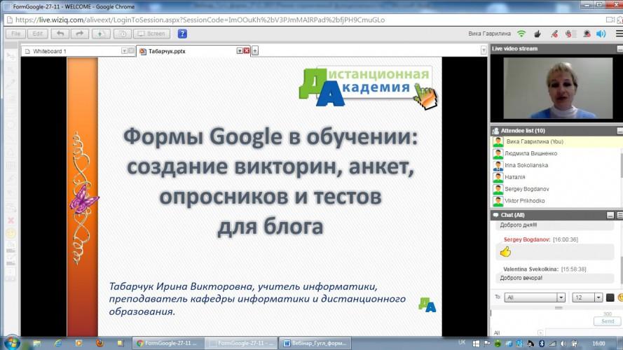 Google форми у навчанні