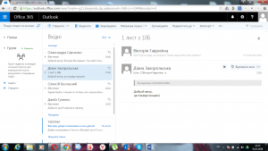 Office365_перші_листи_гімназистів