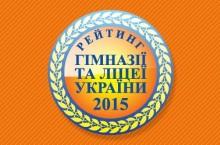 ТОП-200 найкращих гімназій та ліцеїв України за результатами ЗНО-2015
