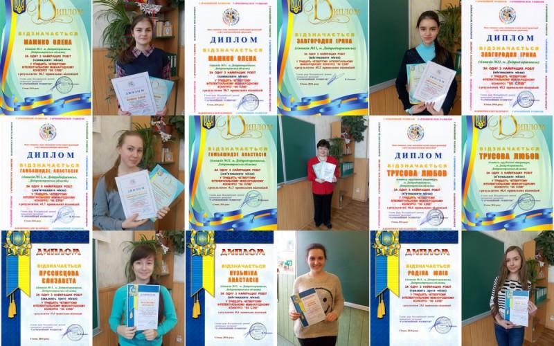 Вітаємо дипломантів 34 Міжнародного інтелектуального конкурсу «50 слів»!!!