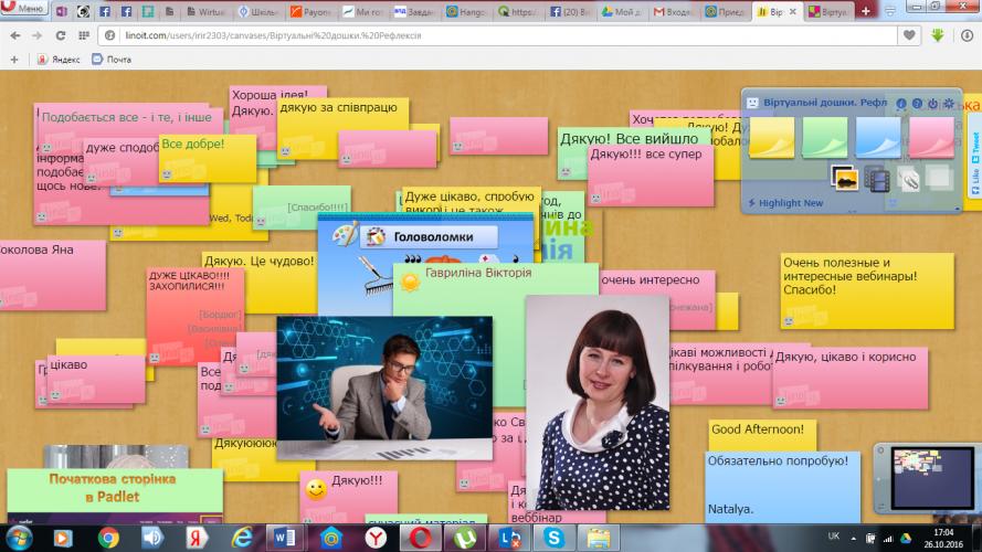 Віртуальні інтерактивні дошки