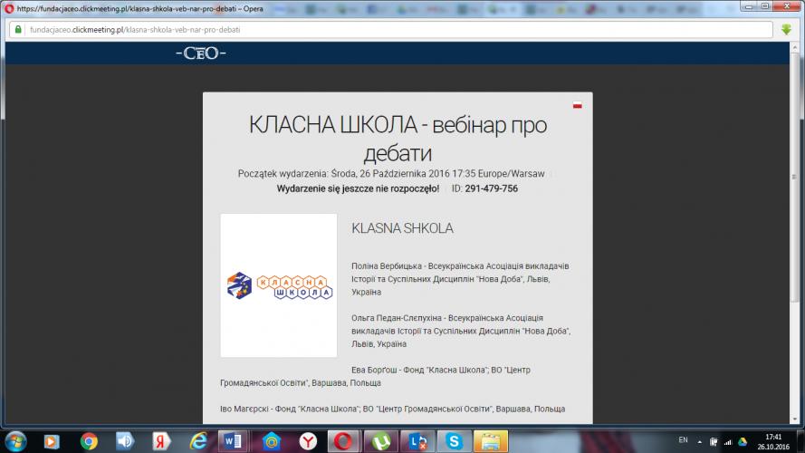 """Наша гімназія прийняла активну участь у вебінарі """"Дебати у проекті Класна школа""""!"""