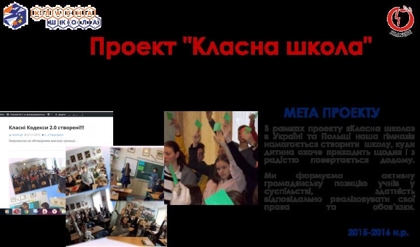 """Досвід НВК-гімназії № 11 в проекті """"Класна школа"""" - це досвід особистого розвитку кожного учасника проекту"""
