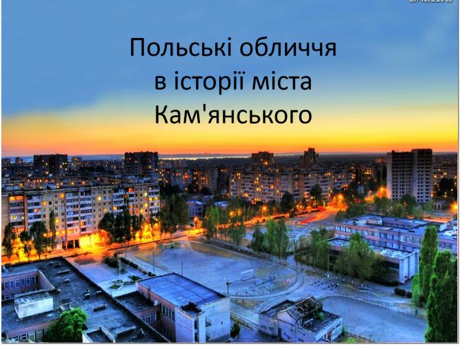 """Проект """"Польські обличчя міста Кам'янського"""""""