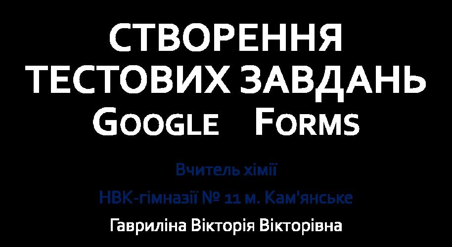 Створення Google Forms. Інструкція