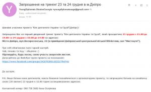 запрошення на тренінг_Юні_дипломати_Грузії_України