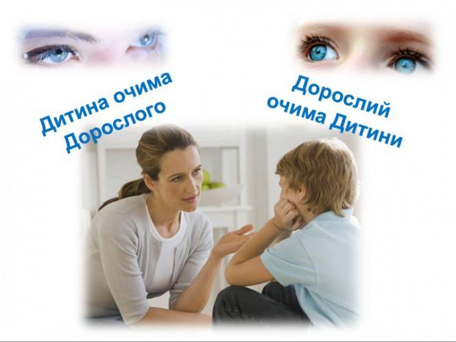 """Етапи реалізації проекту """"Дорослий очима Дитини, Дитина очима Дорослого"""""""