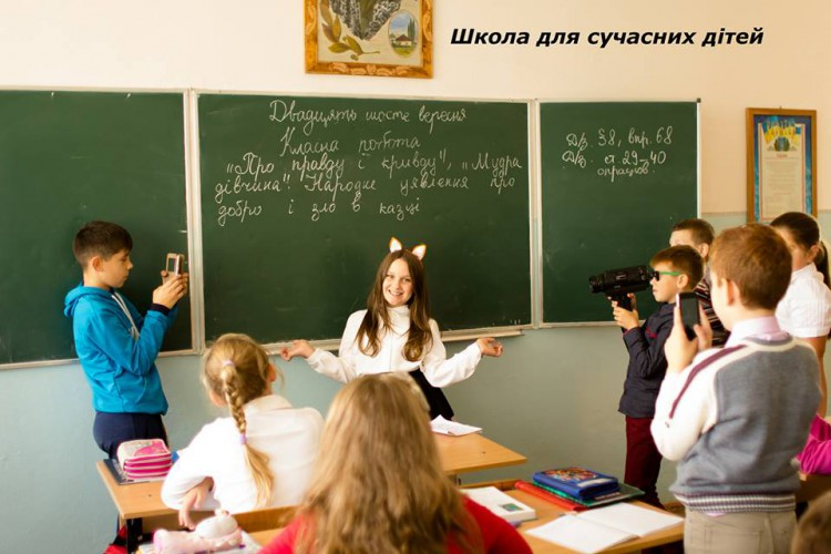Школа для сучасних дітей