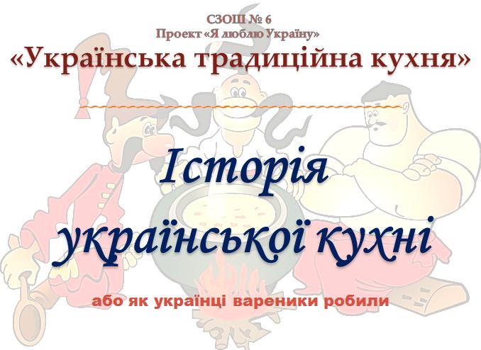 """Звіт 4 групи, проекту """"Українська традиційна кухня"""""""