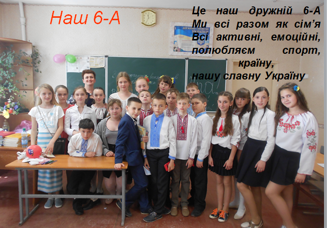 """Опис проекту 6-А """"Видатні люди України"""""""