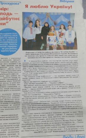 Ще одна газета розмістила статтю нашої юної журналістки про Фестиваль проектів
