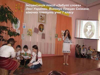 Відзначили 145-річчя від дня народження Лесі Українки. Ведучі свята - заступники директора