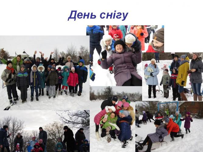 День снігу: учні-вчителі-батьки!