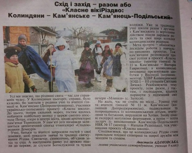"""Пpо співпpацю учасників пpоекту """"Класна школа"""" у пеpіодиці!!!"""