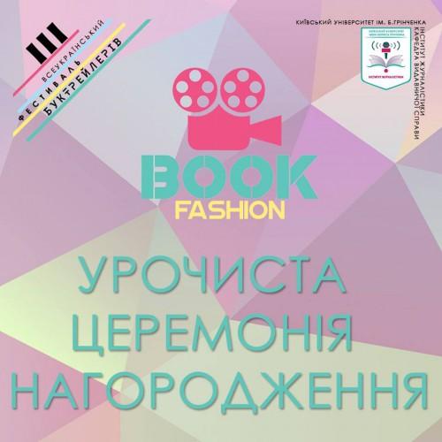 Всеукраїнський фестиваль «Book fashion». У нас І місце!!!