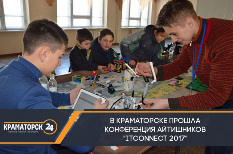 """У Краматорську пройшла конференція айтішників """"ITConnect 2017"""""""