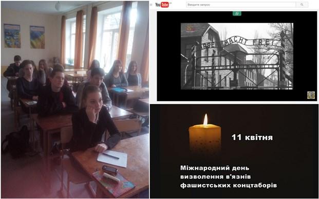 До Міжнародного дня визволення в'язнів фашистських концтаборів