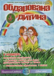 bdarovana_dutuna