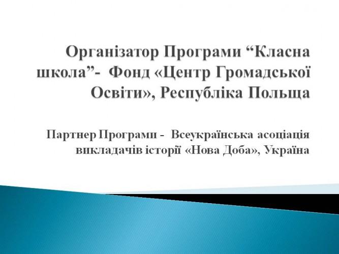 Науково-педагогічна конференція «Класна школа для класних дітей»