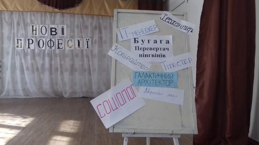 Фестиваль «Нові професії»