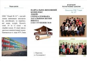 школа наша