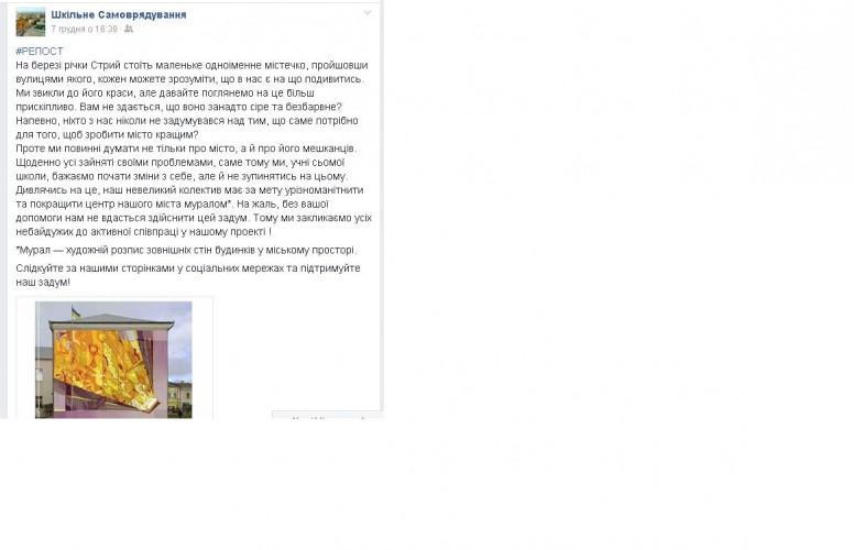 """Проект """"Відкривай Україну"""""""