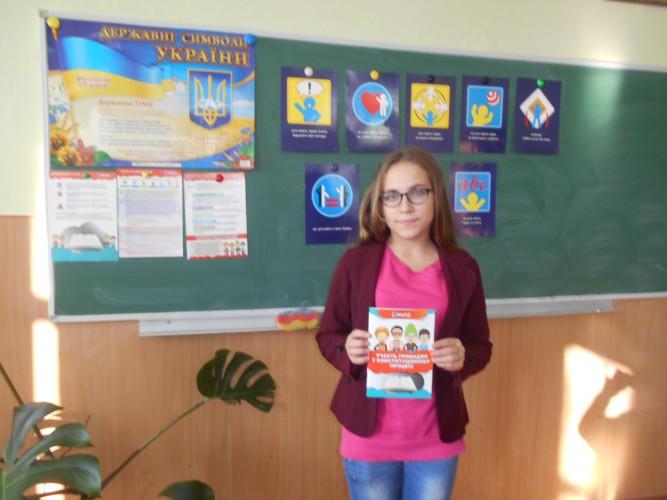 Всеукраїнський урок права