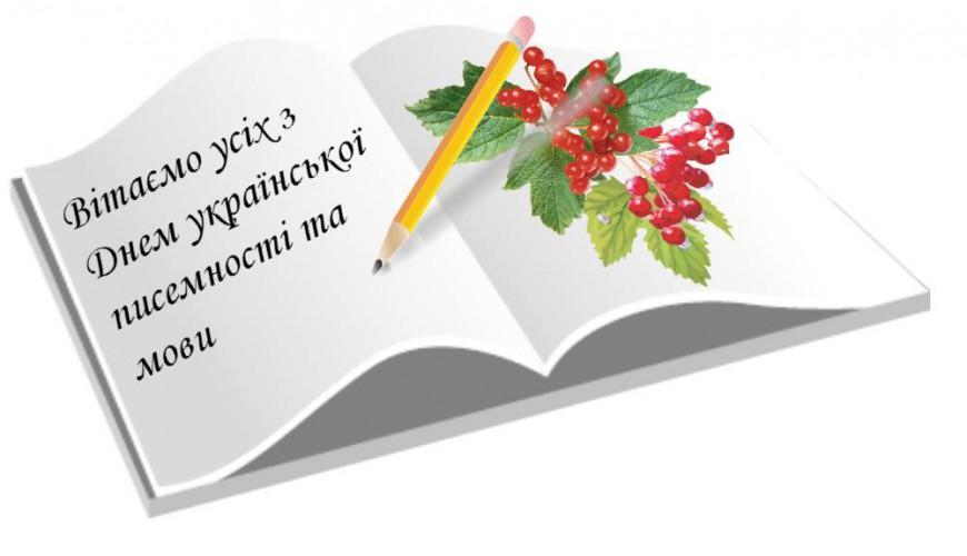 Вітаємо всіх з Днем української писемності та мови!