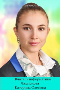 Лахтіонова Катерина Олегівна