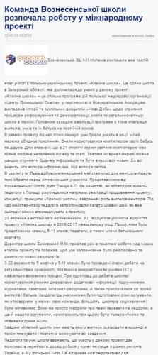 """Участь Вознесенської ЗШ у проекті """"Класна школа"""" висвітлюється в ЗМІ"""
