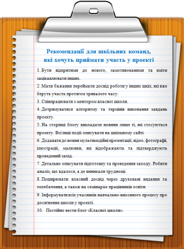 Рекомендації для шкільних команд, які хочуть приймати участь у проекті